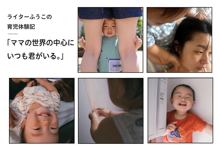 育児体験記